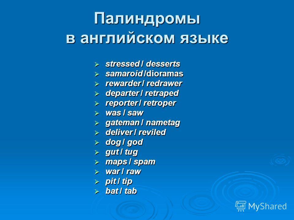 Палиндромы в английском языке stressed / desserts stressed / desserts samaroid /dioramas samaroid /dioramas rewarder / redrawer rewarder / redrawer departer / retraped departer / retraped reporter / retroper reporter / retroper was / saw was / saw ga