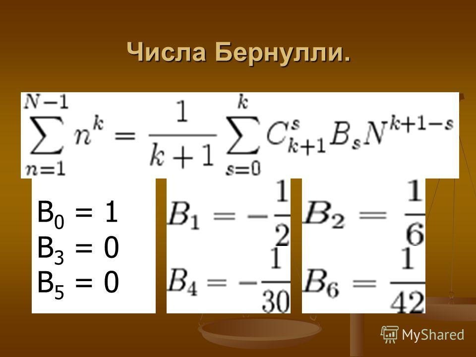 Числа Бернулли. B 0 = 1 B 3 = 0 B 5 = 0