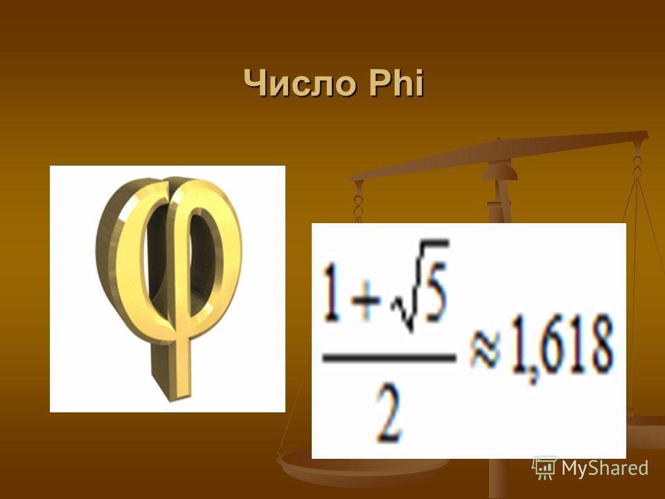 Число Phi
