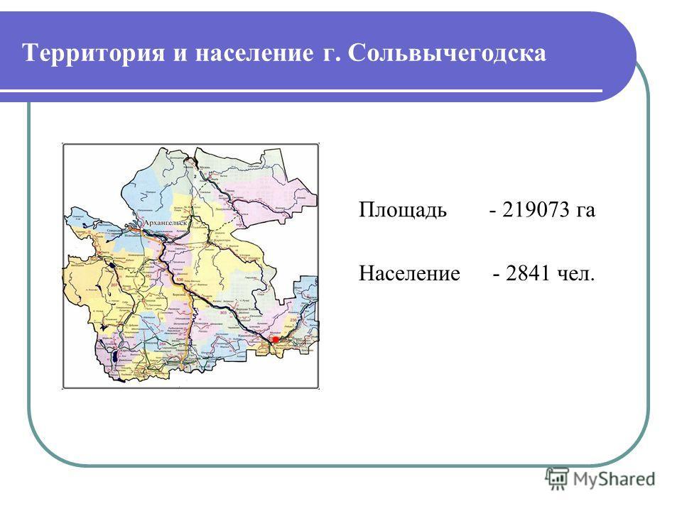 Территория и население г. Сольвычегодска Площадь- 219073 га Население- 2841 чел.