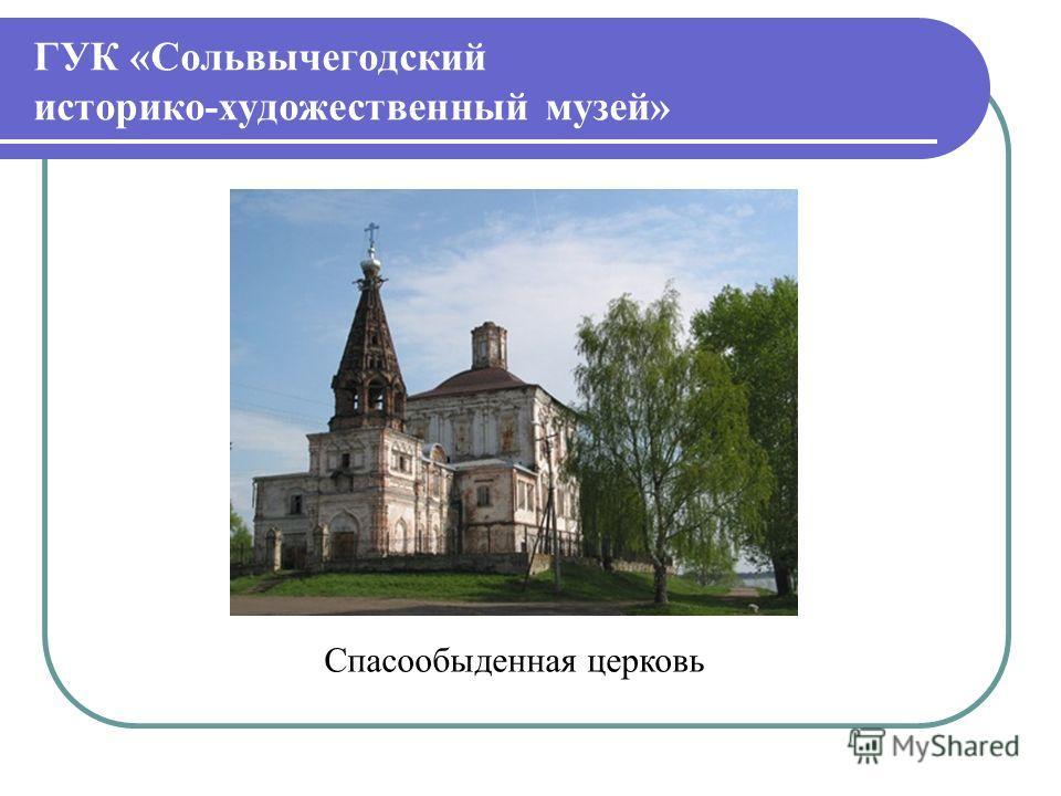ГУК «Сольвычегодский историко-художественный музей» Спасообыденная церковь