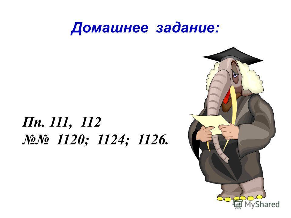 Домашнее задание: Пп. 111, 112 1120; 1124; 1126.