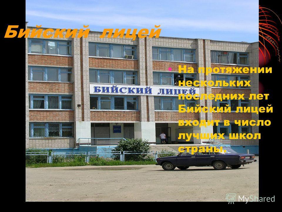 Бийский лицей На протяжении нескольких последних лет Бийский лицей входит в число лучших школ страны.