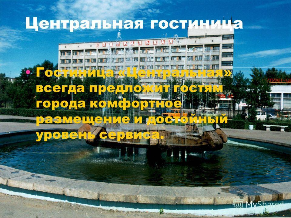 Центральная гостиница Гостиница «Центральная» всегда предложит гостям города комфортное размещение и достойный уровень сервиса.