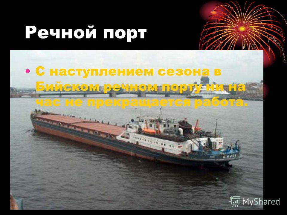 Речной порт С наступлением сезона в Бийском речном порту ни на час не прекращается работа.