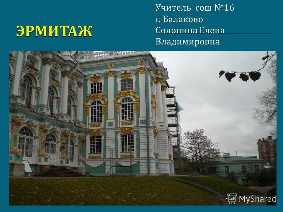 Учитель сош 16 г. Балаково Солонина Елена Владимировна