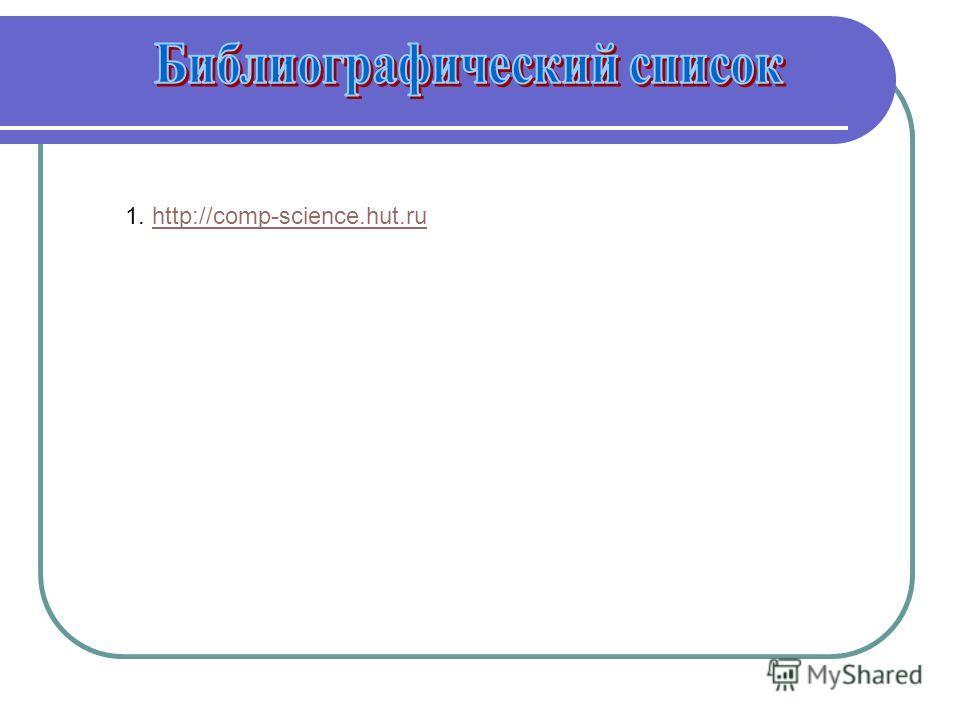 1. http://comp-science.hut.ruhttp://comp-science.hut.ru