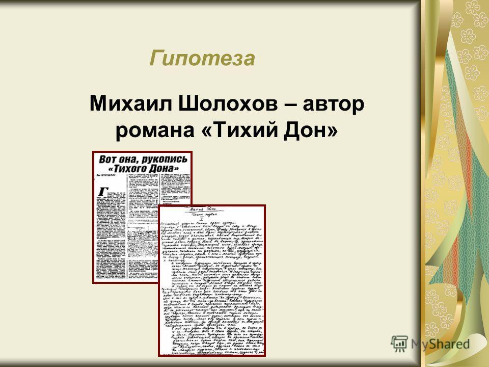 Михаил Шолохов – автор романа «Тихий Дон» Гипотеза