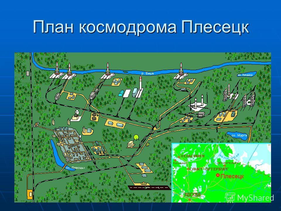 План космодрома Плесецк