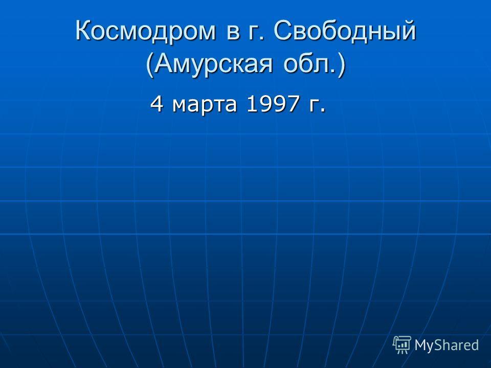 Космодром в г. Свободный (Амурская обл.) 4 марта 1997 г.