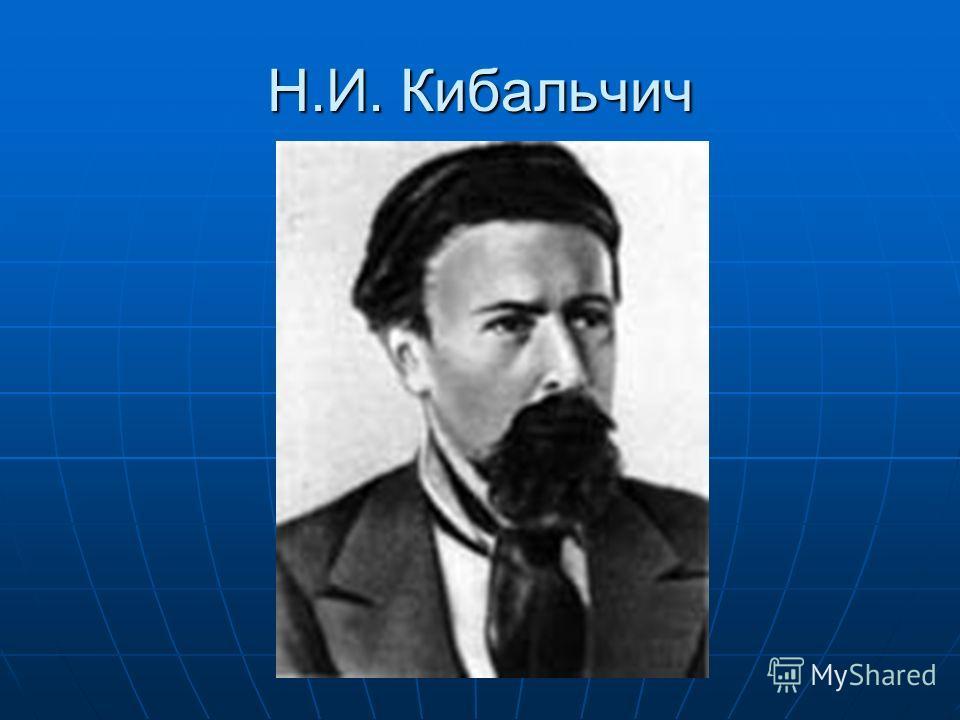 Н.И. Кибальчич