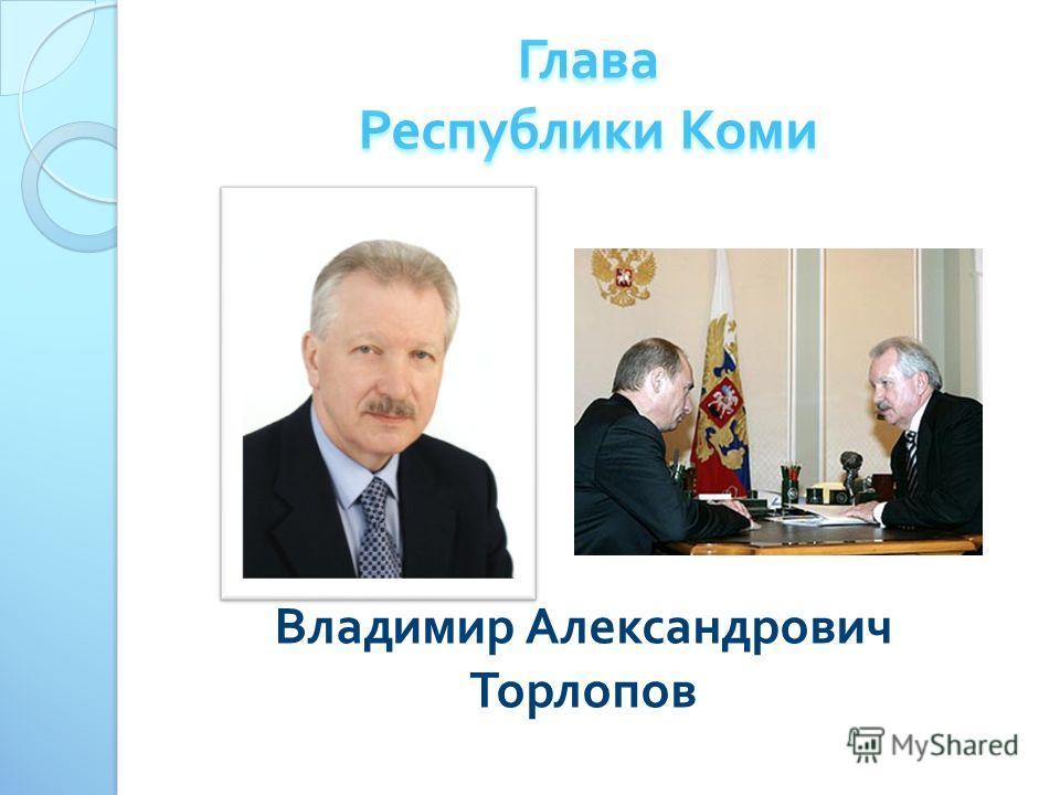 Владимир Александрович Торлопов