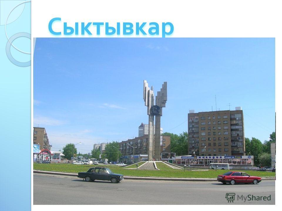 Современный Сыктывкар – крупный промышленный, научный и культурный центр на Севере европейской части России. Здесь находится крупнейший в Европе лесопромышленный комплекс. Его продукция – типографская бумага, картон, целлюлоза и многое другое – идет