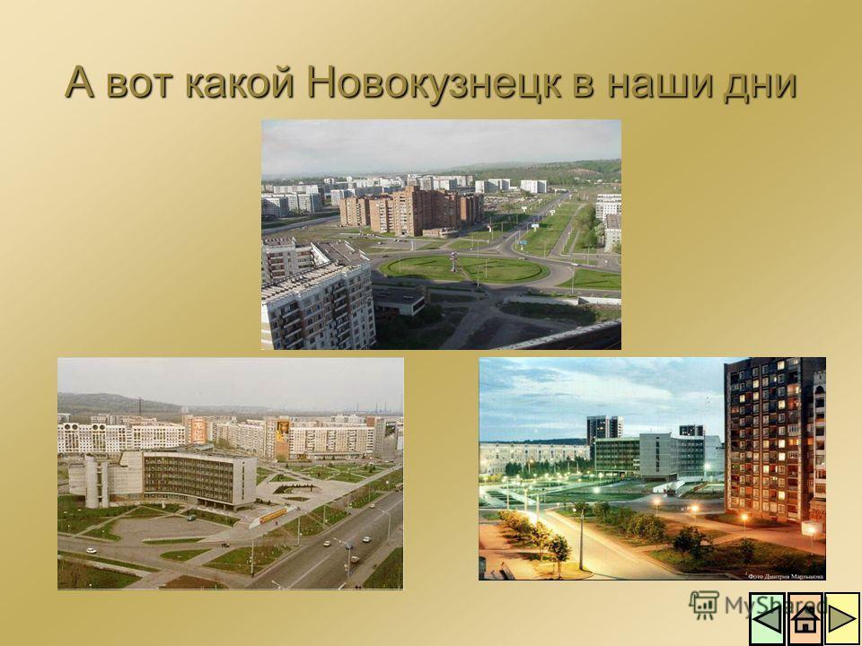 А вот какой Новокузнецк в наши дни