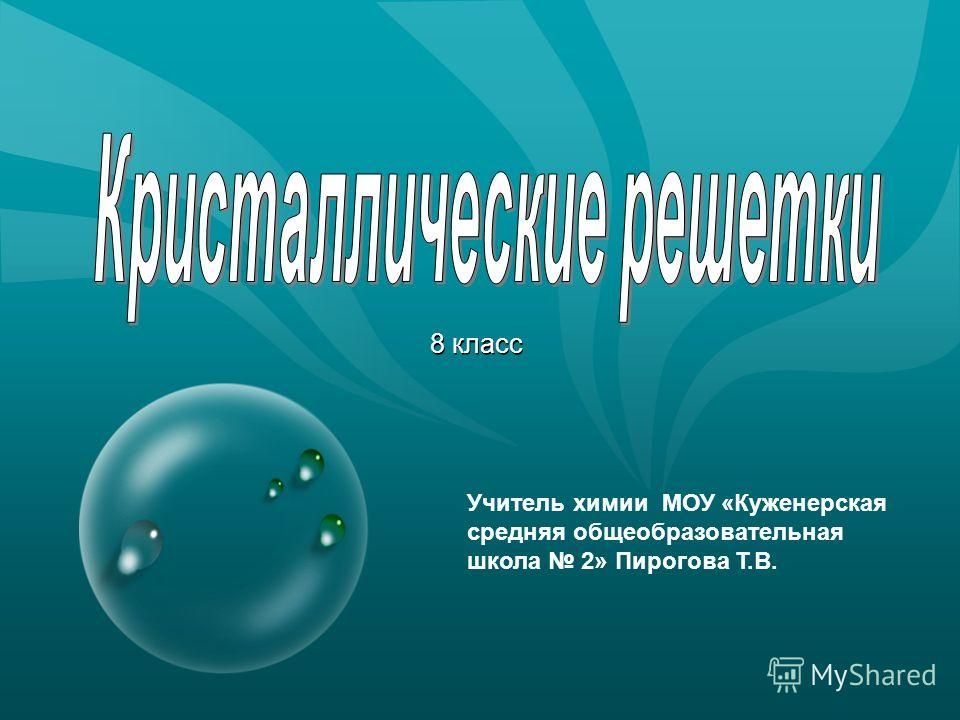 8 класс Учитель химии МОУ «Куженерская средняя общеобразовательная школа 2» Пирогова Т.В.