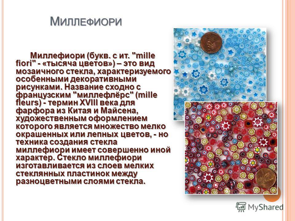 М ИЛЛЕФИОРИ Миллефиори (букв. с ит.