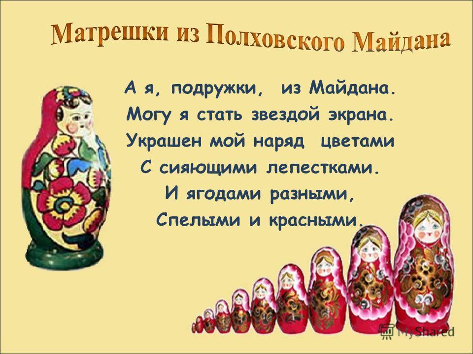 А я, подружки, из Майдана. Могу я стать звездой экрана. Украшен мой наряд цветами С сияющими лепестками. И ягодами разными, Спелыми и красными.