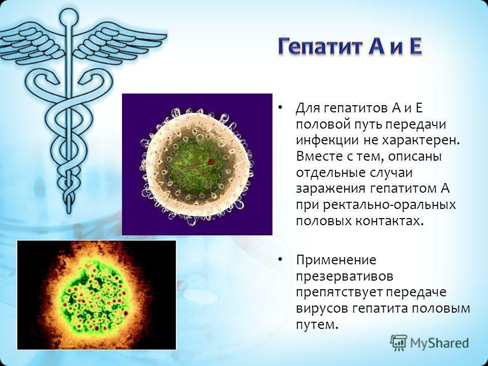 От больного гепатитом с может родиться здоровый ребенок
