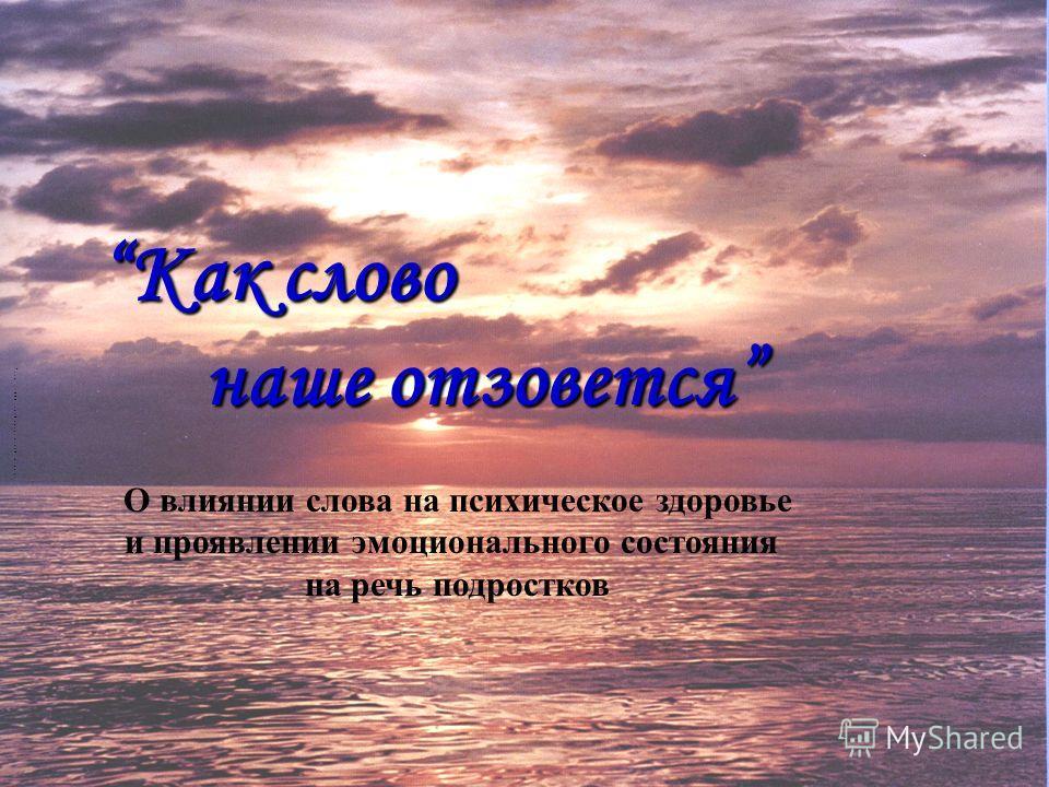 Как словоКак слово наше отзовется О влиянии слова на психическое здоровье и проявлении эмоционального состояния на речь подростков 1.h t t p : / / w w w. r u s m e d s e r v. c o m / k i n e z /
