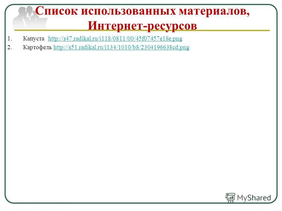 Список использованных материалов, Интернет-ресурсов 1.Капуста http://s47.radikal.ru/i118/0811/00/45f07457e18e.pnghttp://s47.radikal.ru/i118/0811/00/45f07457e18e.png 2.Картофель http://s51.radikal.ru/i134/1010/b8/2304196638cd.pnghttp://s51.radikal.ru/