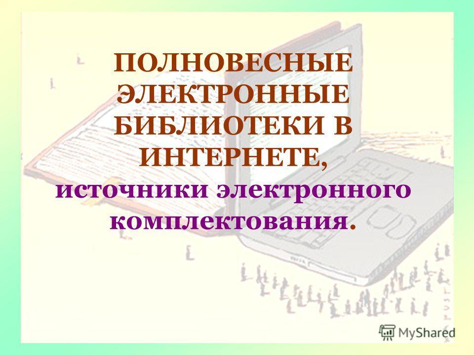ПОЛНОВЕСНЫЕ ЭЛЕКТРОННЫЕ БИБЛИОТЕКИ В ИНТЕРНЕТЕ, источники электронного комплектования.
