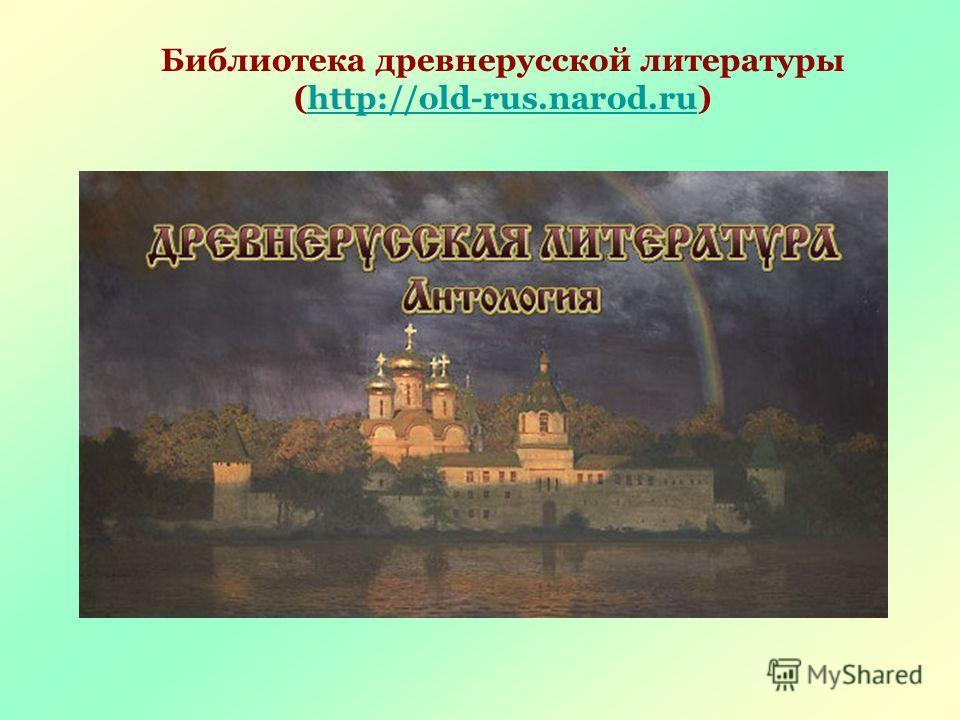 Библиотека древнерусской литературы (http://old-rus.narod.ru)http://old-rus.narod.ru