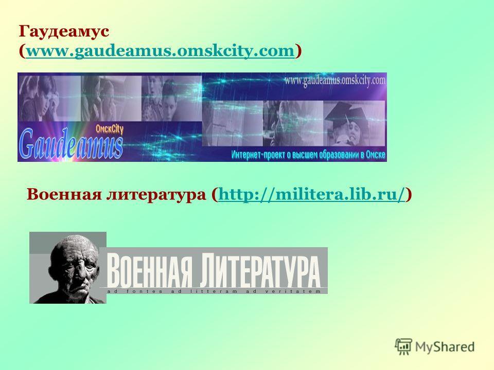 Гаудеамус (www.gaudeamus.omskcity.com) www.gaudeamus.omskcity.com Военная литература (http://militera.lib.ru/) http://militera.lib.ru/