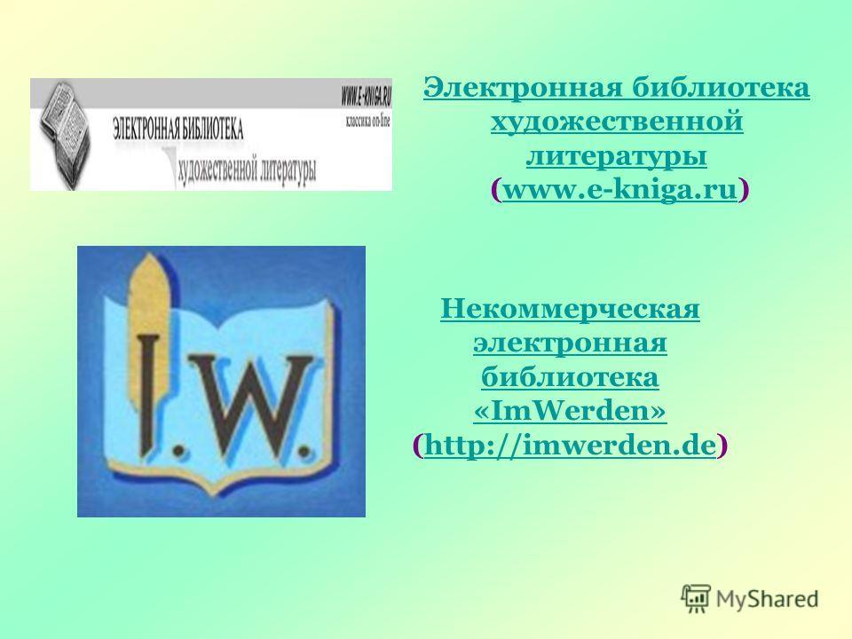 Электронная библиотека художественной литературы (www.e-kniga.ru)www.e-kniga.ru Некоммерческая электронная библиотека «ImWerden» Некоммерческая электронная библиотека «ImWerden» (http://imwerden.de)http://imwerden.de