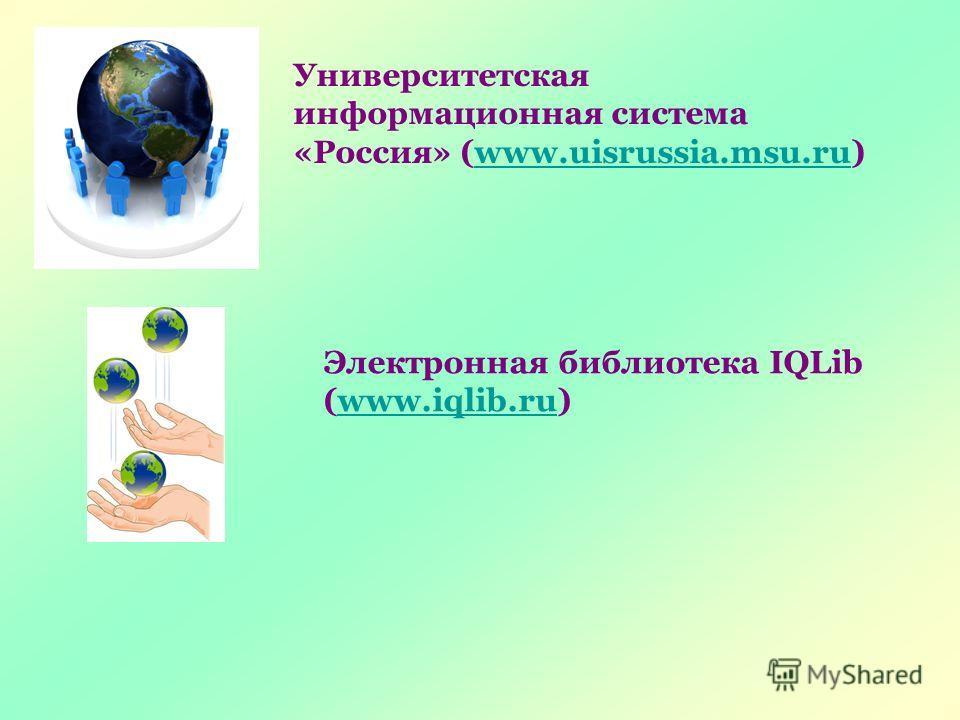 Университетская информационная система «Россия» (www.uisrussia.msu.ru)www.uisrussia.msu.ru Электронная библиотека IQLib (www.iqlib.ru)www.iqlib.ru