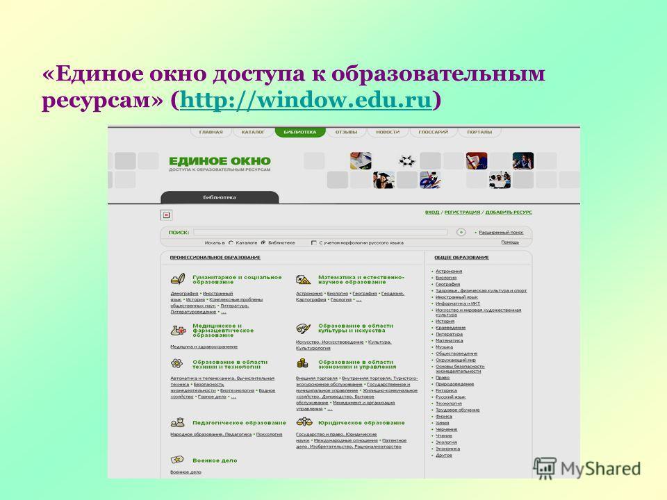 «Единое окно доступа к образовательным ресурсам» (http://window.edu.ru)http://window.edu.ru