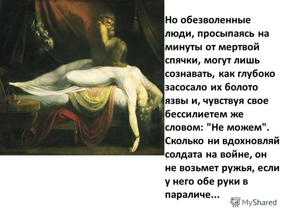 Но обезволенные люди, просыпаясь на минуты от мертвой спячки, могут лишь сознавать, как глубоко засосало их болото язвы и, чувствуя свое бессилиетем же словом: