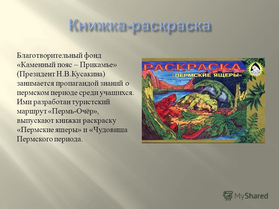 Реконструкция скелета земноводного ящера Очёрской фауны Пермского периода сегодня представлена в Пермском краеведческом музее, а его скелет демонстрируется в палеонтологическом музее города Москвы.