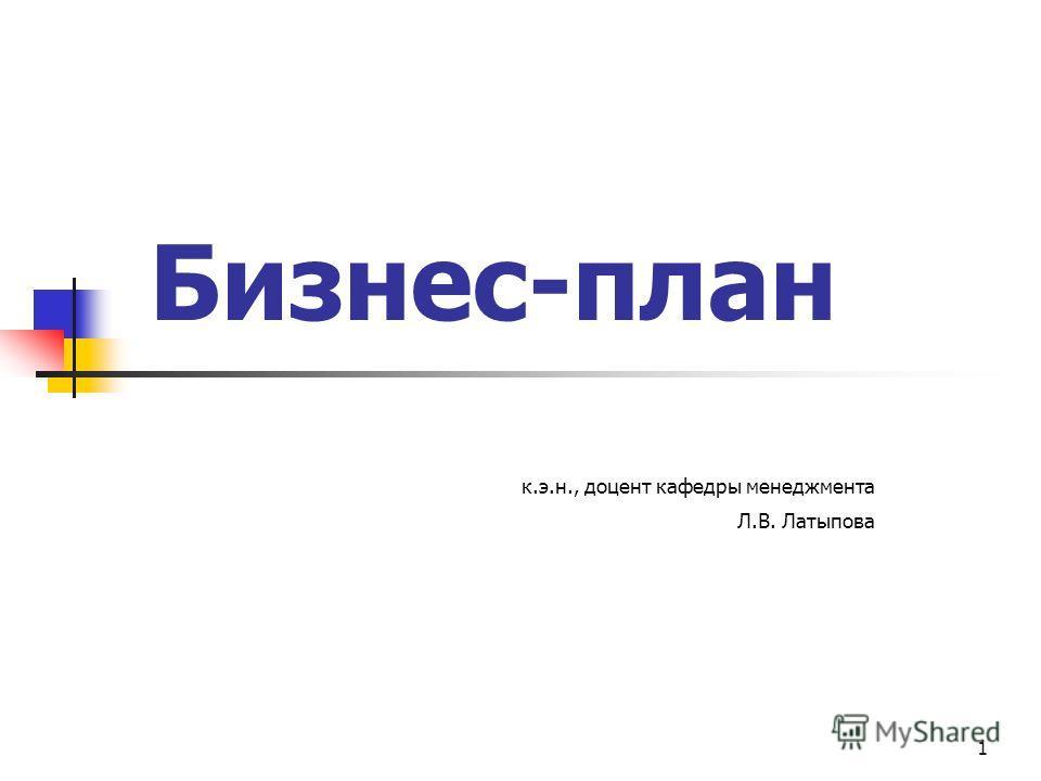 1 Бизнес-план к.э.н., доцент кафедры менеджмента Л.В. Латыпова