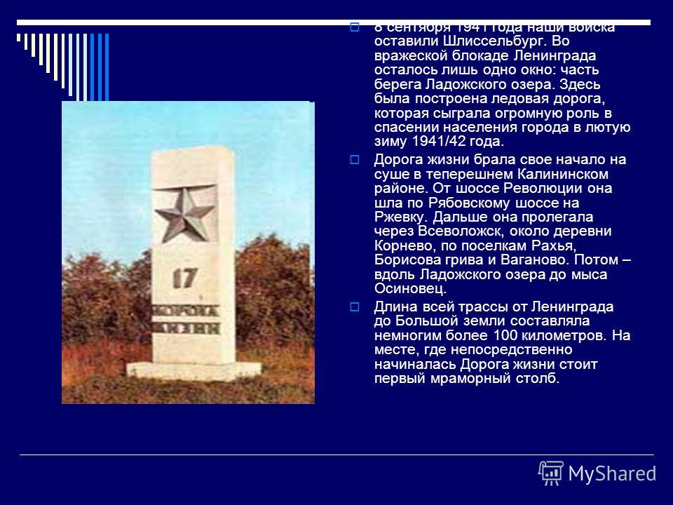 8 сентября 1941 года наши войска оставили Шлиссельбург. Во вражеской блокаде Ленинграда осталось лишь одно окно: часть берега Ладожского озера. Здесь