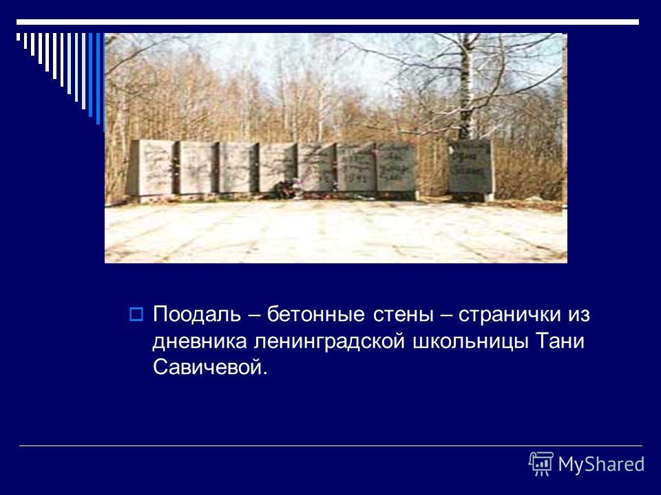 Поодаль – бетонные стены – странички из дневника ленинградской школьницы Тани Савичевой.