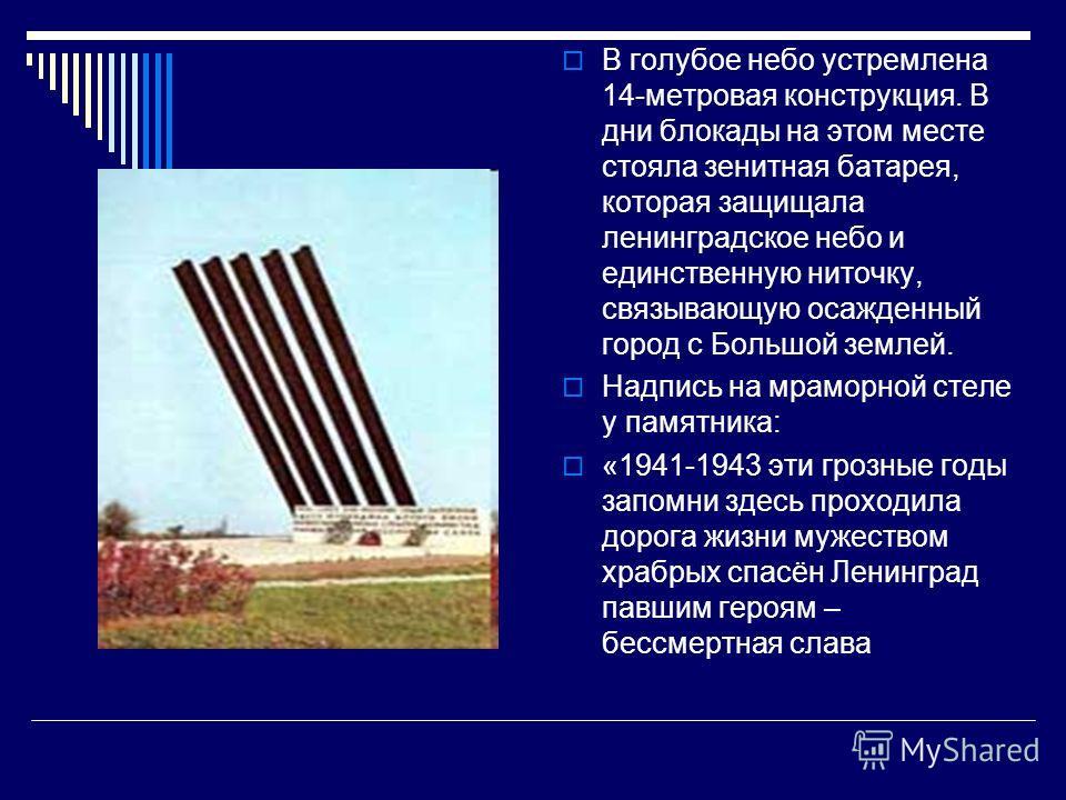 В голубое небо устремлена 14-метровая конструкция. В дни блокады на этом месте стояла зенитная батарея, которая защищала ленинградское небо и единстве