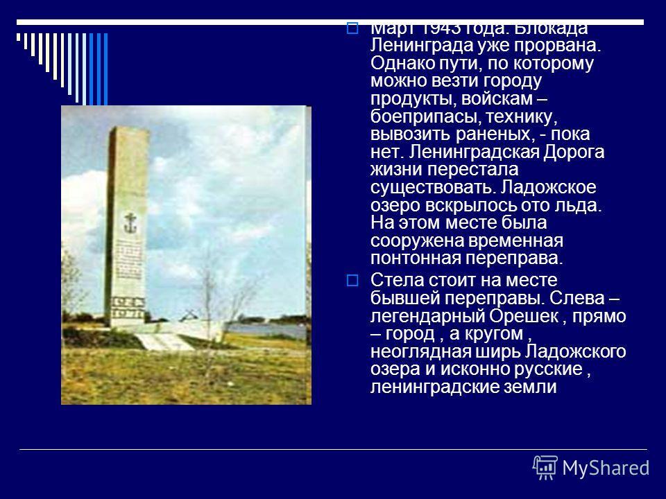 Март 1943 года. Блокада Ленинграда уже прорвана. Однако пути, по которому можно везти городу продукты, войскам – боеприпасы, технику, вывозить раненых