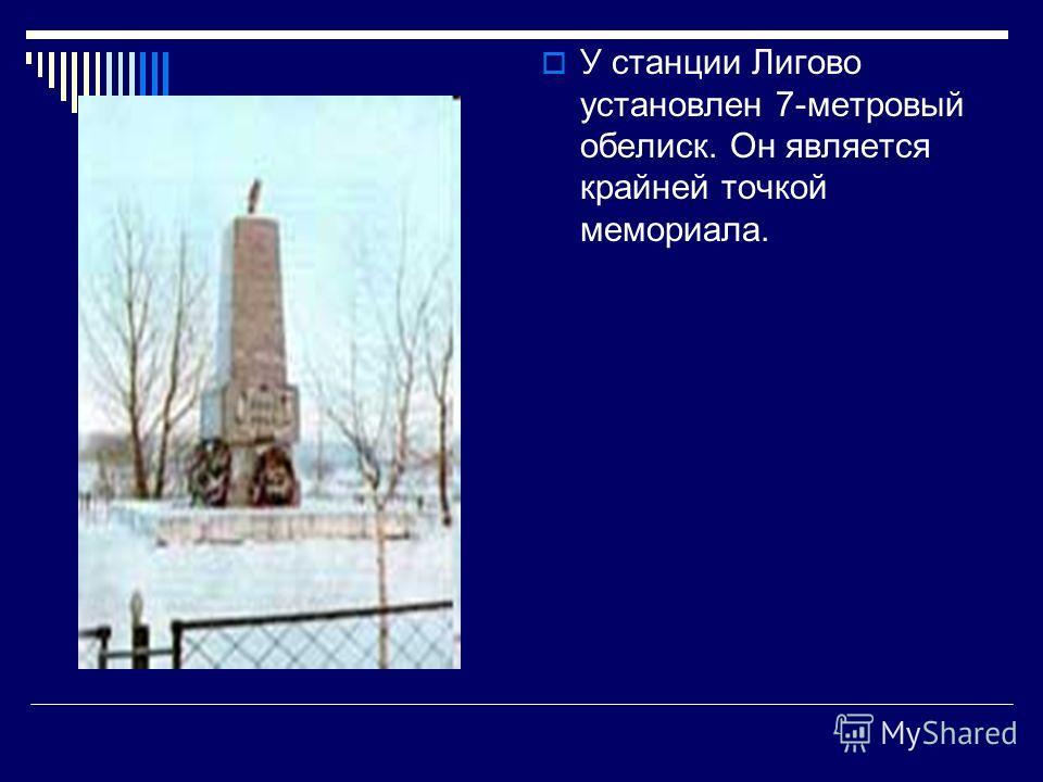 У станции Лигово установлен 7-метровый обелиск. Он является крайней точкой мемориала.