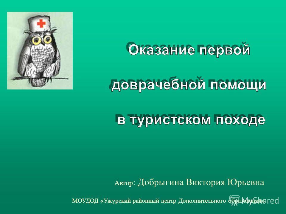 Автор : Добрыгина Виктория Юрьевна МОУДОД «Ужурский районный центр Дополнительного образования»