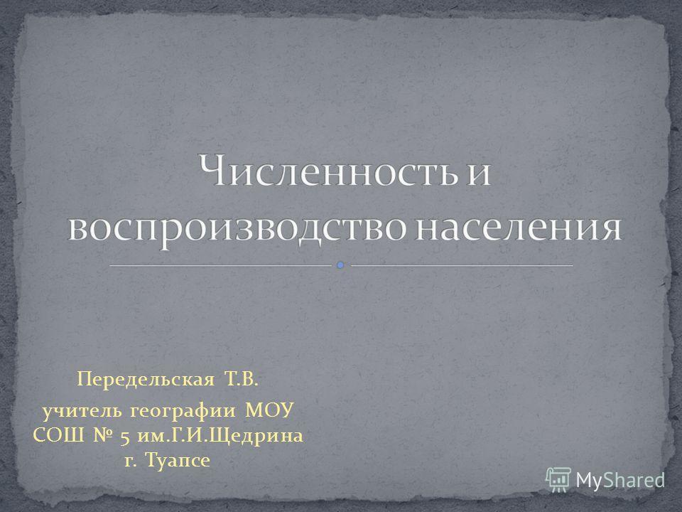 Передельская Т.В. учитель географии МОУ СОШ 5 им.Г.И.Щедрина г. Туапсе