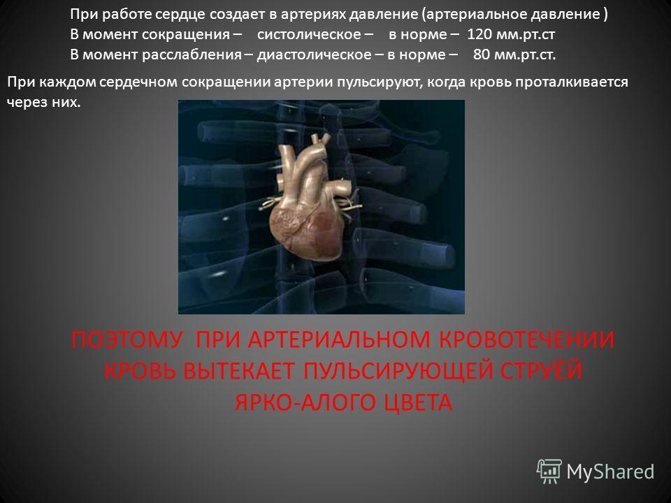 Артериальная кровь, насыщенная кислородом, толчкообразно, под давлением течет от сердца к периферии Венозная кровь забрав углекислый газ из клеток,притекает от периферии к сердцу
