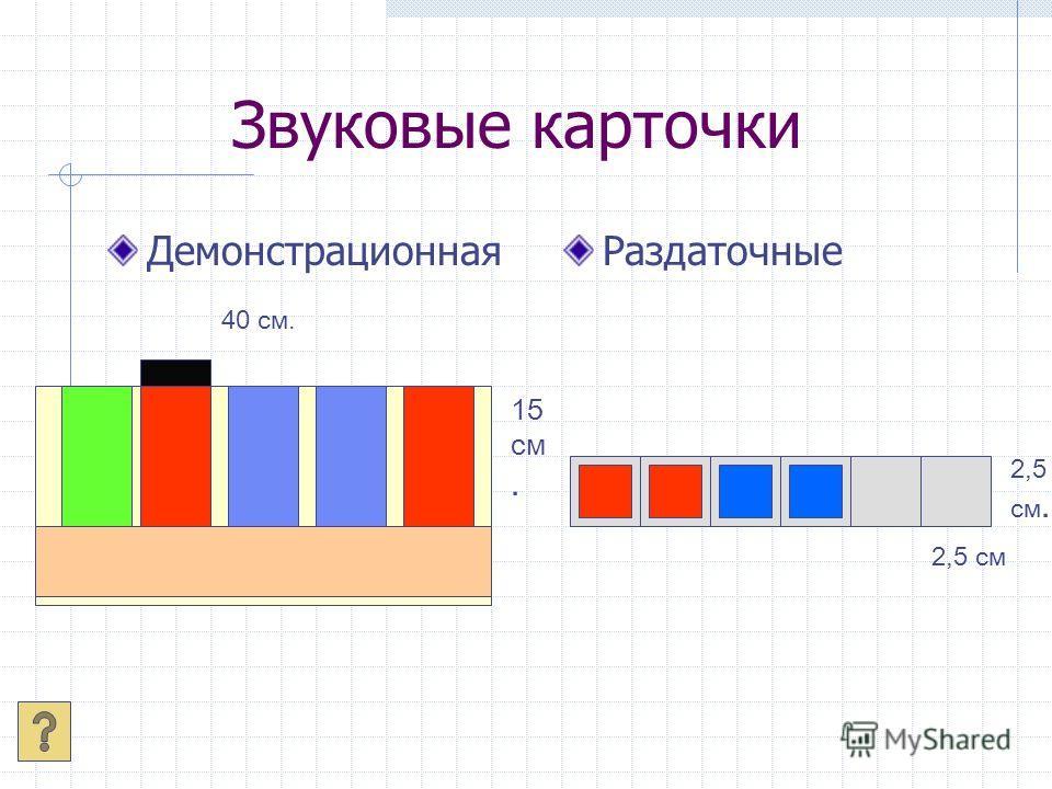 Фишки - звуки ДемонстрационныеРаздаточные 6 см. 10 см Комплект на каждого ребенка 2 см 2 см. По 4 каждого цвета (черная –1)