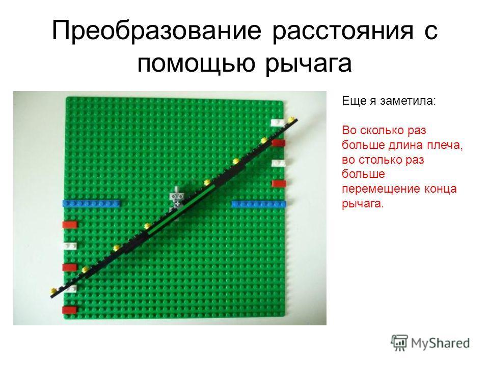 Преобразование расстояния с помощью рычага Еще я заметила: Во сколько раз больше длина плеча, во столько раз больше перемещение конца рычага.