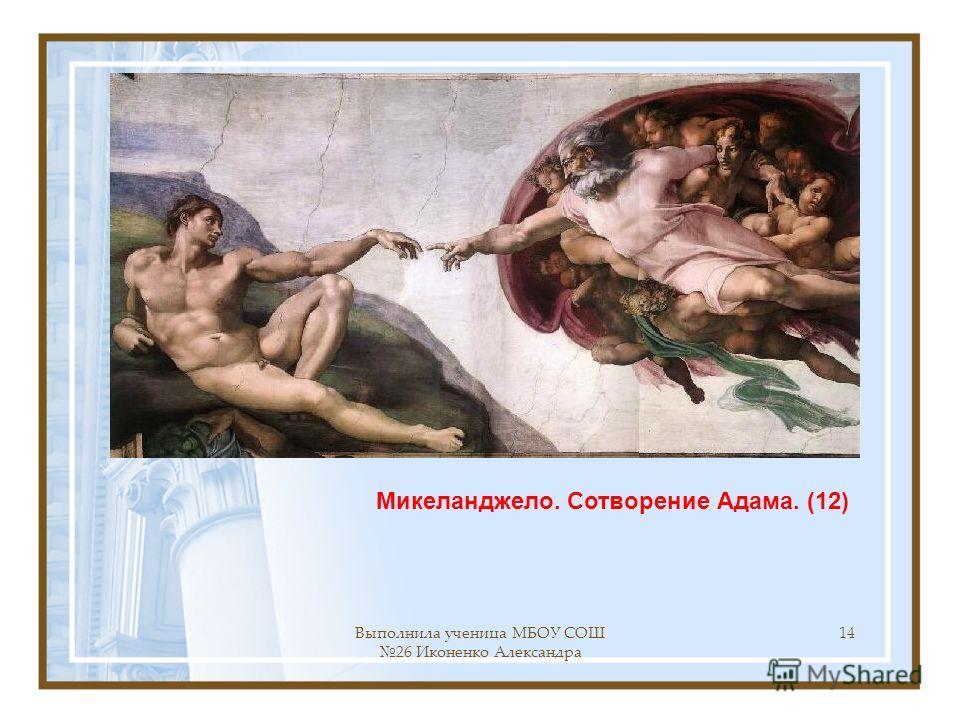 Выполнила ученица МБОУ СОШ 26 Иконенко Александра 14 Микеланджело. Сотворение Адама. (12)