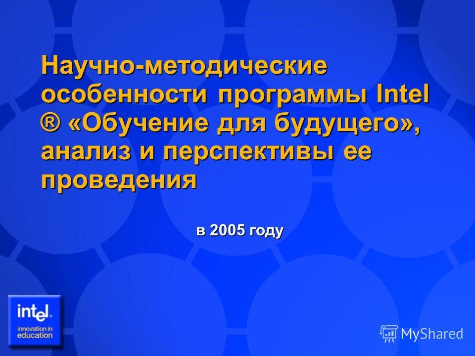Научно-методические особенности программы Intel ® «Обучение для будущего», анализ и перспективы ее проведения в 2005 году в 2005 году