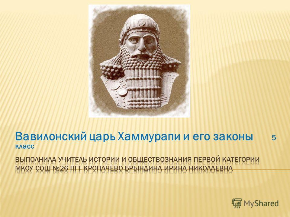 специалисты провели вавилонский царь хаммурапи и его законы контрольная просто