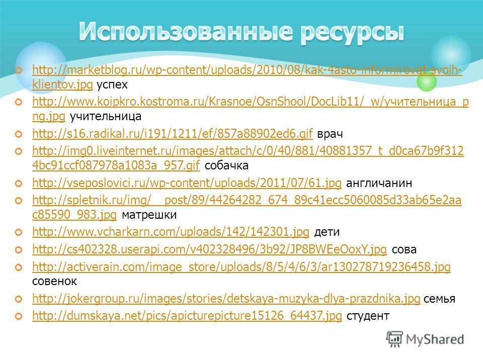 http://marketblog.ru/wp-content/uploads/2010/08/kak-4asto-informirovat-svoih- klientov.jpg успех http://marketblog.ru/wp-content/uploads/2010/08/kak-4asto-informirovat-svoih- klientov.jpg http://www.koipkro.kostroma.ru/Krasnoe/OsnShool/DocLib11/_w/уч