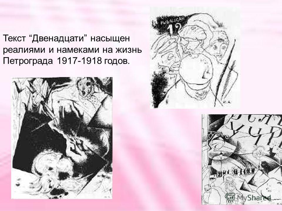 Текст Двенадцати насыщен реалиями и намеками на жизнь Петрограда 1917-1918 годов.
