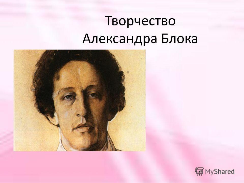 Творчество Александра Блока