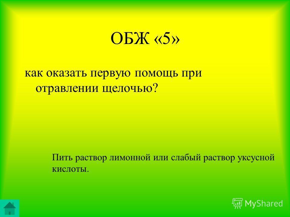 ОБЖ «5» как оказать первую помощь при отравлении щелочью? Пить раствор лимонной или слабый раствор уксусной кислоты.
